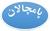 صورتجلسه هیات مدیره، مورخ ۱۳۹۹/۰۴/۲۳